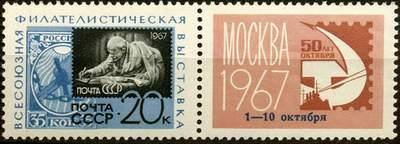 Марка 50 лет октября цена ценный рубль 1997 года фото